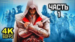 Assassin's Creed: Brotherhood, Прохождение Без Комментариев - Часть 1: Милый Дом [PC | 4K | 60FPS]
