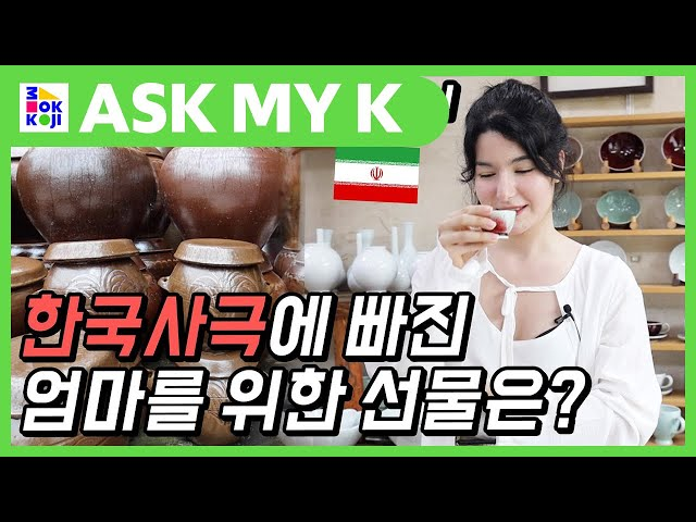 Ask My K : Den and Mandu - Getting the Best Souvenir in Korea for my Mom!