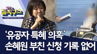 '유공자 특혜 의혹' 손혜원 부친 신청 기록 없어 | 김진의 돌직구쇼