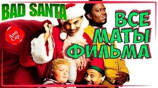 •Плохой Санта в переводе Гоблина• ◀[Все маты фильма]▶