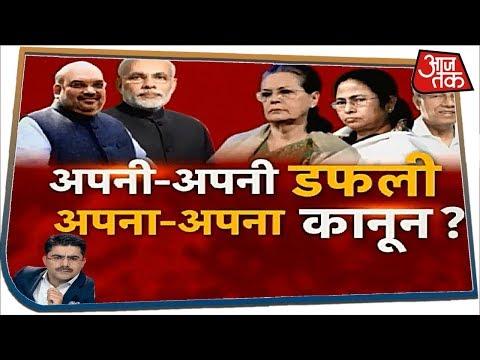 मनमोहन का NPR ठीक, Modi का गलत? | Dangal with Rohit Sardana | 18 Feb 2020
