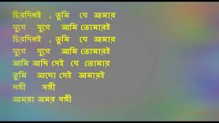 Chirodini Tumi Je Amar karaoke song