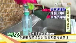 洗碗精殘留好致命?嚴重恐致皮膚癌?!健康2.0