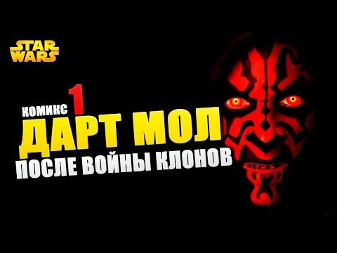 ДАРТ МОЛ после войн клонов. ЧАСТЬ 1 | Star wars COMICS