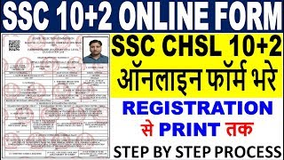 SSC CHSL LDC Online Form Fillup 2019    How to Fill SSC CHSL LDC 10+2 Online Form 2019