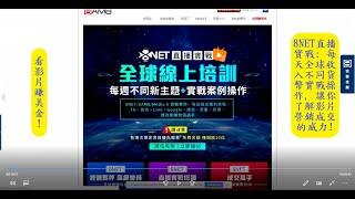 [看完影片賺美金] 8NET網賺直播實戰操作-每天全球不同貨幣賺錢, 讓你了解影片營銷成交威力!