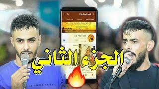 دحية يومن بشيش بصير زي الجيش   فؤاد ابو بنيه وخليل الطرشان  2020بدع ناااااااار🔥دحيه🔥