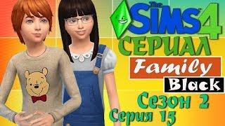 Симс 4 сериал Family Black. Мультик симс 4 сериалы. Серия 15