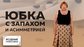 Интересная хлопковая юбка с запахом, складками, асимметрией и карманами. Обзор готового изделия.