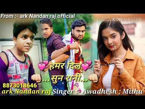 Hamar Dil Suna Ye Rani Tohara Nathuni Pa Atkal Ba Mithu Marshal And Awadhesh Premi Super 🔥 Song..