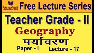 Free Online Lecture Teacher Gd - II [Paper - I] Geography Parishkar World