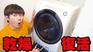 【ドラム式洗濯機】乾燥復活!簡単に乾きが悪いのを直す方法!一人暮らしおすすめ