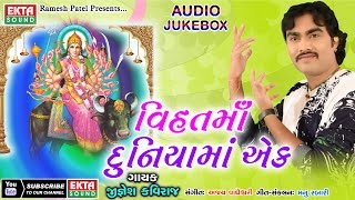 Jignesh Kaviraj || Vihat Maa Duniyama Aek || 2017 New Full Audio Song || Part-2