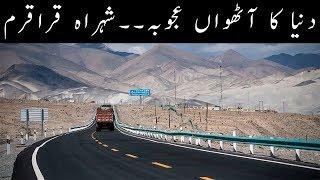 Karakoram Highway Pakistan To China Documentary in Urdu Hindi