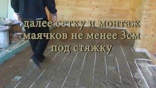 теплый пол в своем доме,технология и метод укладки