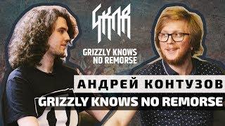 Андрей Контузов (Grizzly Knows No Remorse | GKNR) - лицемеры идут на *** / ТЫСЛЫШАЛ