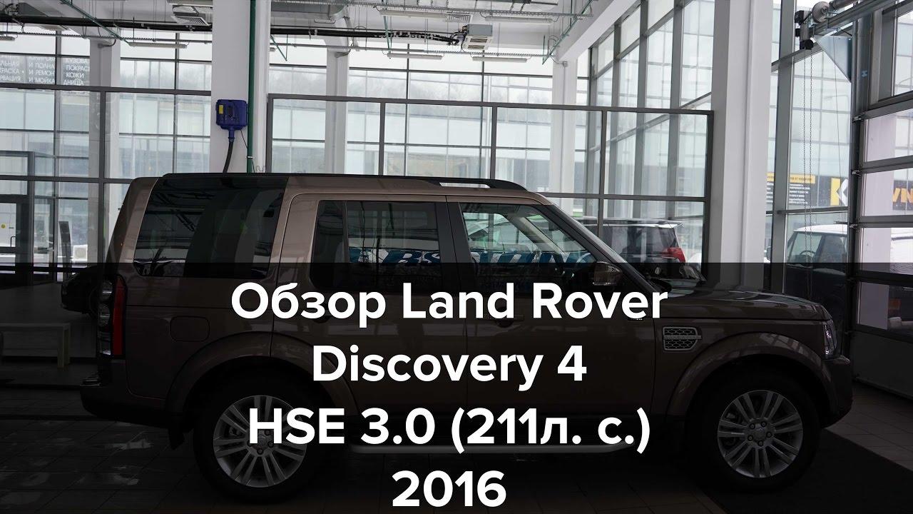 Land Rover Discovery сколько стоит обслуживание. - YouTube