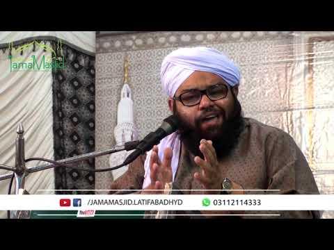 || Itaat-e-Rasool || allama gulam hussain sikandari ||