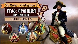 Франция против всех в FFA6! Серия №1: Метания туда-сюда (ходы 0-52). Sid Meier's Civilization V