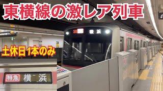 【土休日限定特急】東急東横線 5050系4000番台 特急 横浜ゆき到着→発車@渋谷