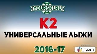 Универсальные горные лыжи K2 (Сезон 2016-17)