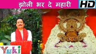 Jholi Bhar De Mhari | Dhamal | Pradeep Pushp | Khatu Shyam Bhajan | Hindi Bhajan