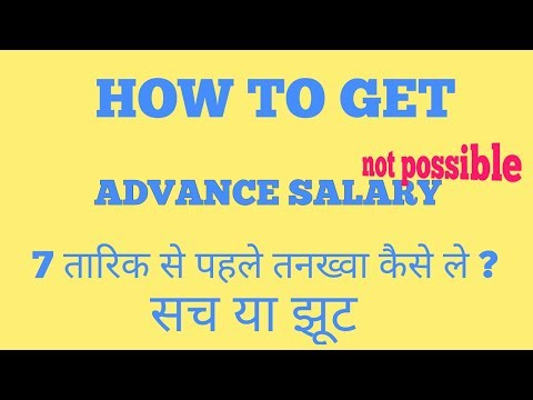 How to get salary in advance ? Really or fake  apni tankhwa advance