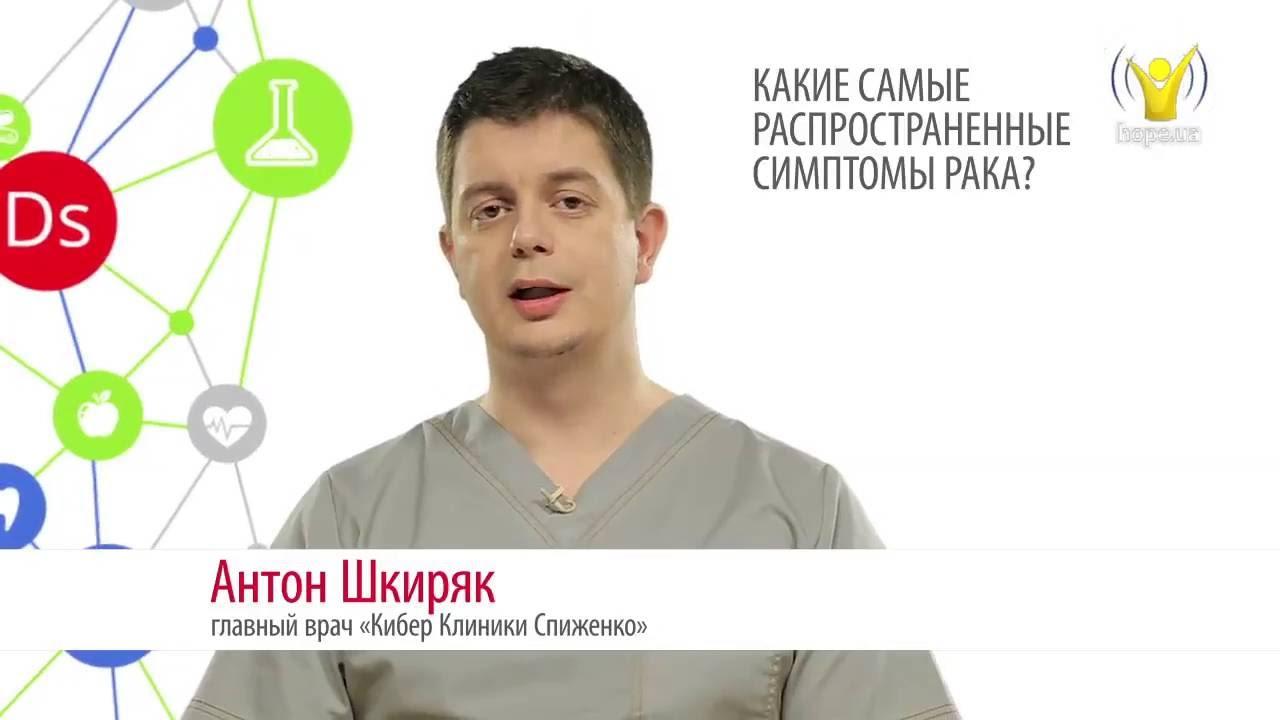 Какие самые распространенные симптомы рака? Антон Шкиряк | Ранок надії