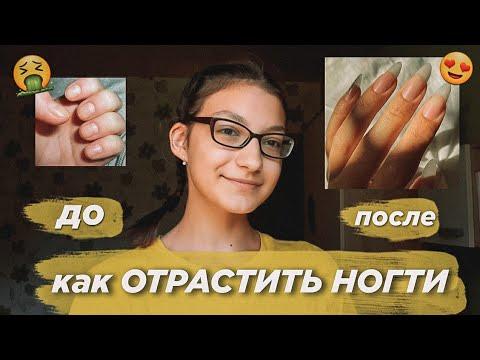 Как отрастить ногти в домашних условиях за 1 неделю