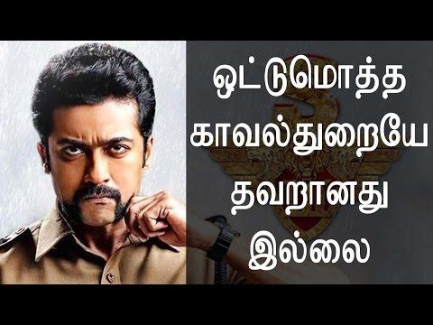 Jallikattu Protest ஒட்டுமொத்த காவல்துறையே தவறானது இல்லை Surya - S3| Singam 3  -~-~~-~~~-~~-~- Please watch:
