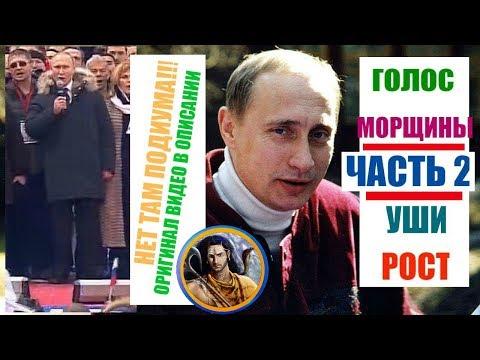 Смотреть НАСТОЯЩИЙ ПУТИН ЖИВЁТ НЕ В РОССИИ, ДВОЙНИК В ГРИМЕ СПЕЛ ГИМН РОССИИ. ЦАРЬ СТАБИЛЬНОСТИ. ЧАСТЬ 2 онлайн