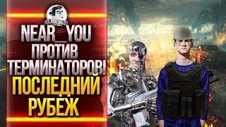 Near_You ПРОТИВ ТЕРМИНАТОРОВ! ПОСЛЕДНИЙ РУБЕЖ World of Tanks