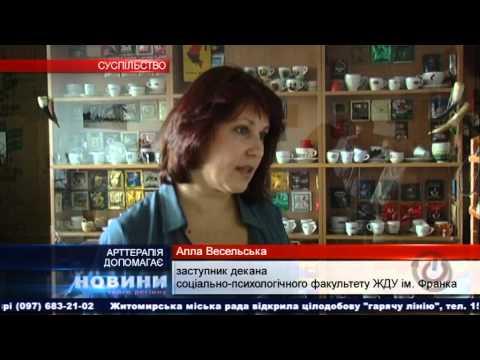 Новости Житомирского региона за 27.11.2013, студия Ц-TV