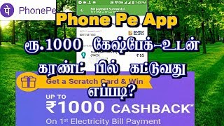 Tamilnadu Electricity Bill Pay & Get Rs.1000 in PhonePe App (Google Pay App) | Tech Cookies