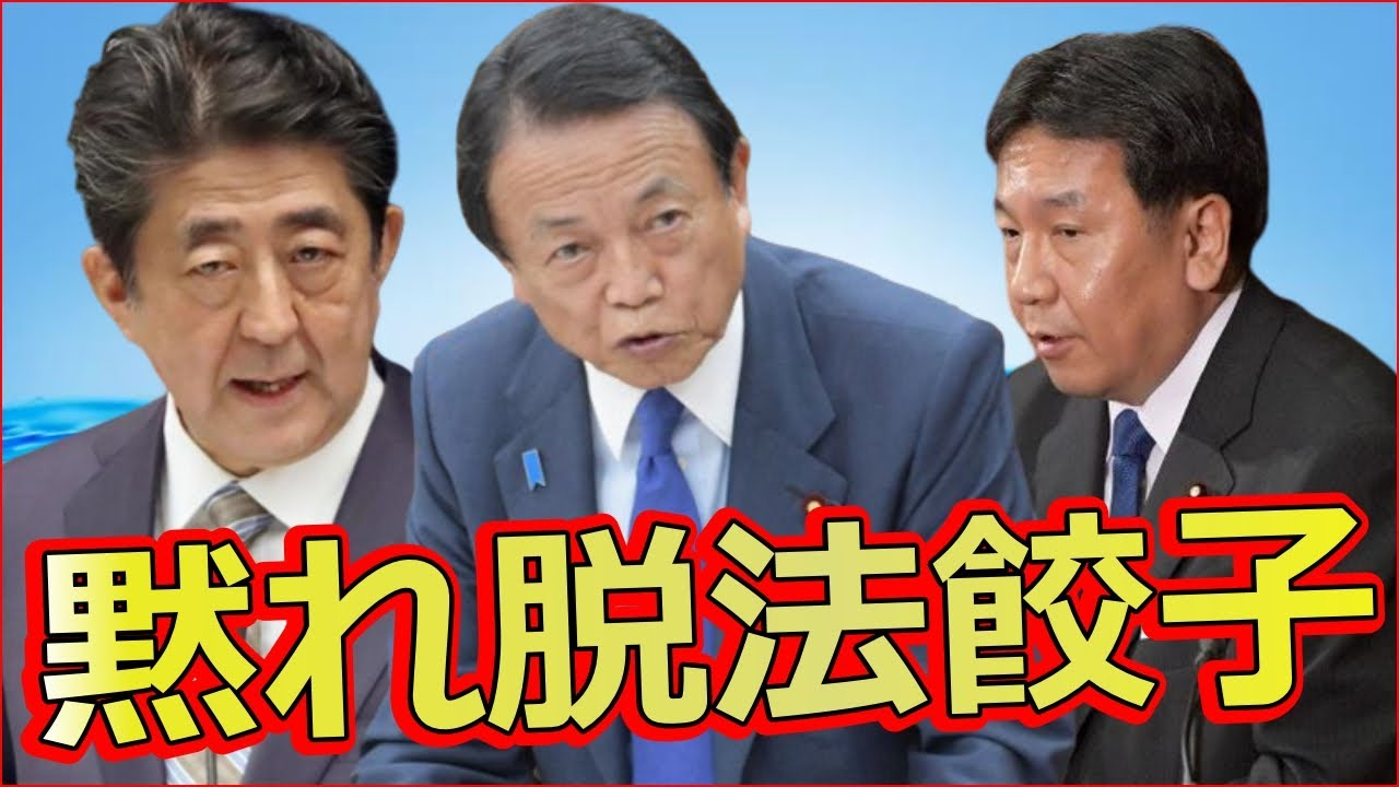 立憲民主党の枝野幸男が選挙違反で立件?安倍首相と麻生太郎大臣にもブーメランで完全論破の面白国会実況