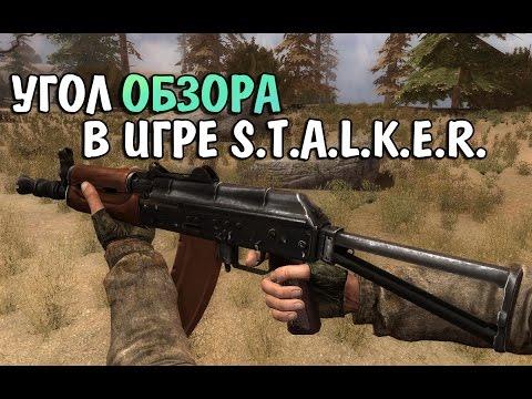 Угол обзора в игре S.T.A.L.K.E.R.