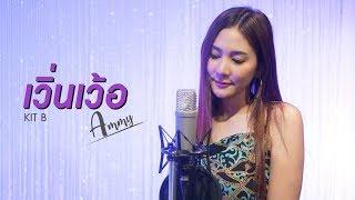เวิ่นเว้อ - KIT B [Cover by Ammy]