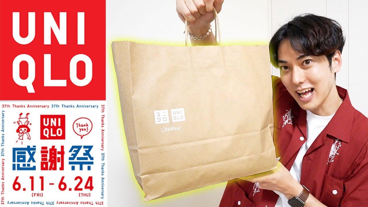 ユニクロ感謝祭で1万円分お買い物!買うべき商品はコレだ!