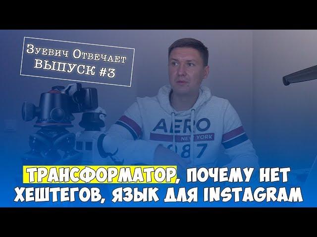 ПОРТНЯГИН Трансформатор | Язык аккаунта в Instagram | Хештеги для Инстаграмма - #3 Зуевич Отвечает
