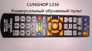 CUNGHOP L336 Learning Remote Control Универсальный обучаемый пульт ДУ (Русскоязычный обзор)