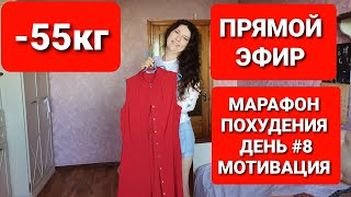-55 КГ! МАРАФОН ПОХУДЕНИЯ День #8 Прямой эфир / как похудеть мария мироневич