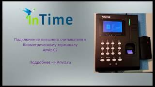 Подключение внешнего считывателя к Anviz C2 (технический обзор)