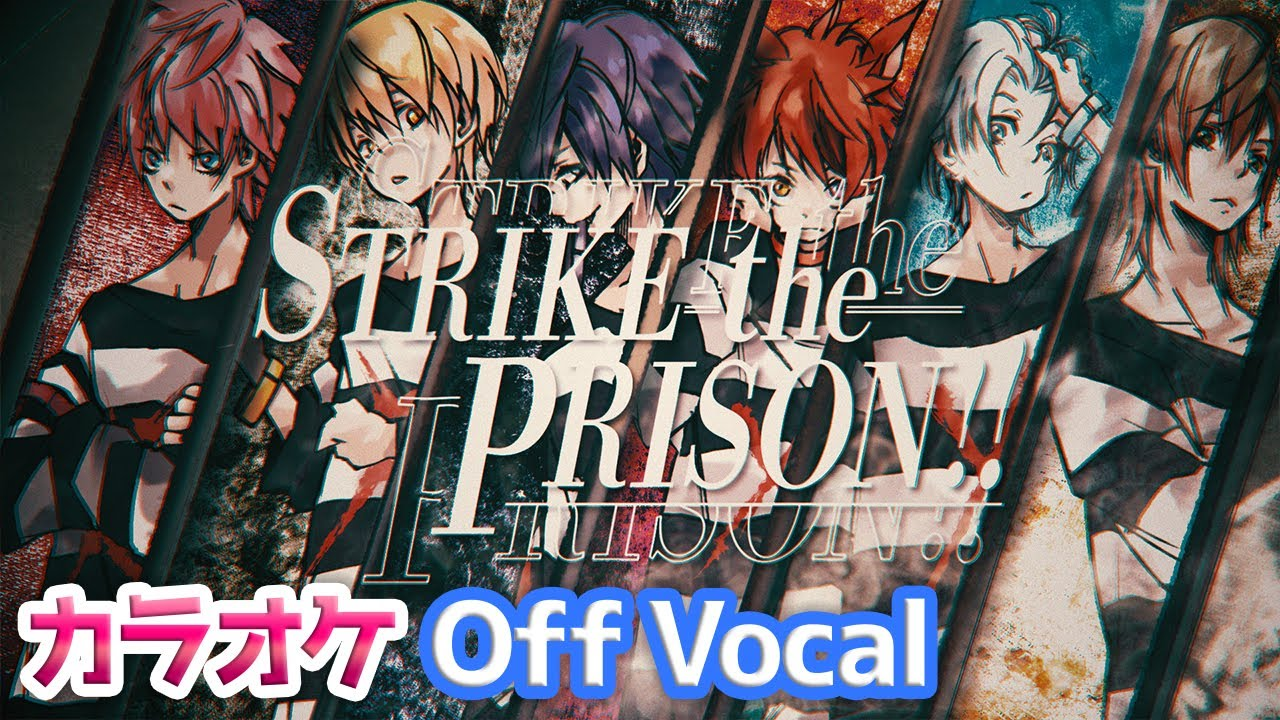 【カラオケ】STRIKE the PRISON!!/すとぷり【Off Vocal】