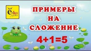 Решаем примеры на сложение  4+1=5. Короткие стихи. Математика для детей сложение и вычитание