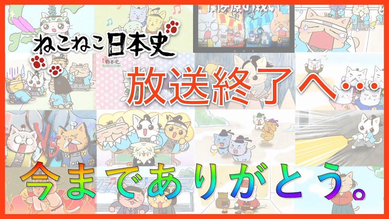 【速報】アニメ「ねこねこ日本史」、5年の放送に幕…
