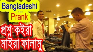 Bangladeshi Prank ( Fast Question to Shopkeeper ) . Bangla funny video by Dr.Lony ✔