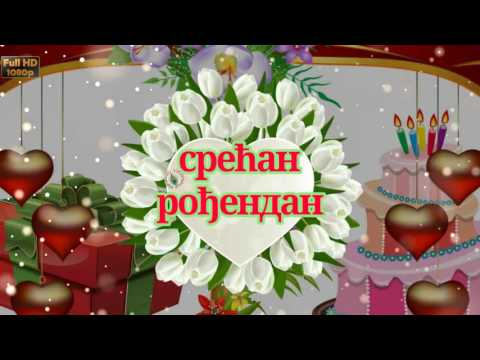 Birthday Wishes in Serbian, Greetings, Messages, Ecard, Animation, Latest Happy Birthday Video