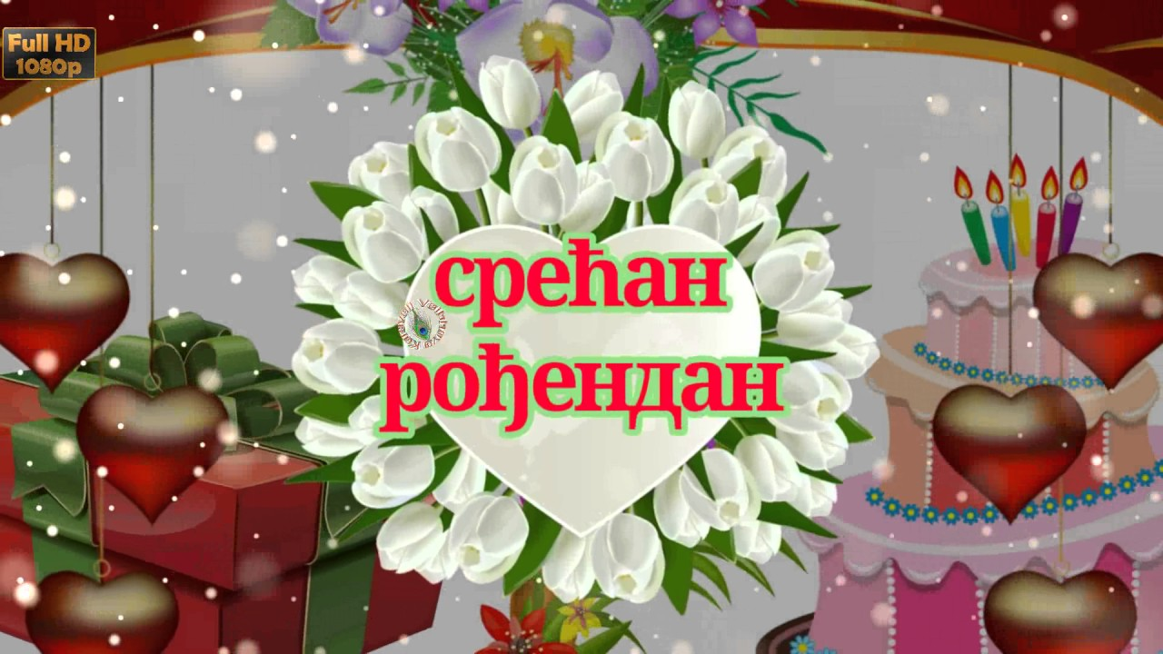 happy birthday in serbian Birthday Wishes in Serbian, Greetings, Messages, Ecard, Animation  happy birthday in serbian