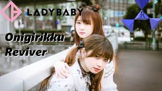 LADYBABY onigiri review canción original Está es una de las tantas ...
