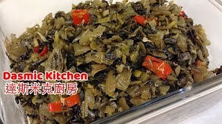 【字幕】【台式小菜】辣炒酸菜 | Spicy Pickled Greens | Side Dish
